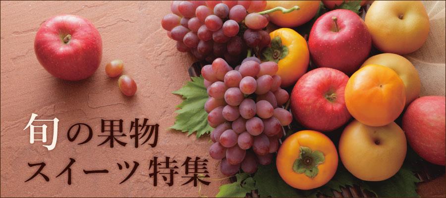 千疋屋総本店 せんびきや 秋の果物・スイーツ特集 柿 梨 葡萄 林檎 ギフト