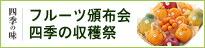 フルーツ頒布会・四季の収穫祭