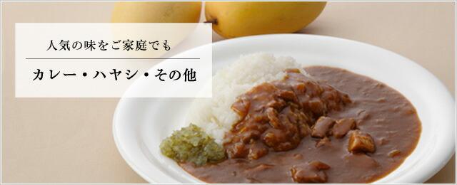 日本橋 千疋屋総本店 マンゴーカレー ココナッツカレー パイナップルハッシュドビーフ