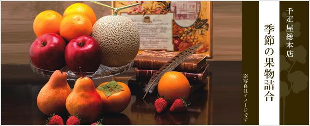 千疋屋総本店 季節の果物詰合