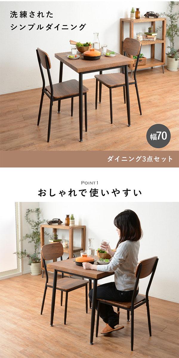 ダイニング テーブル セット 安い