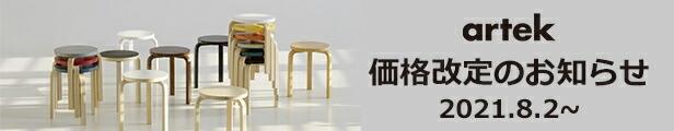 artek / アルテック 価格改定