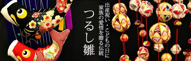 京都つるし飾り、つるし雛