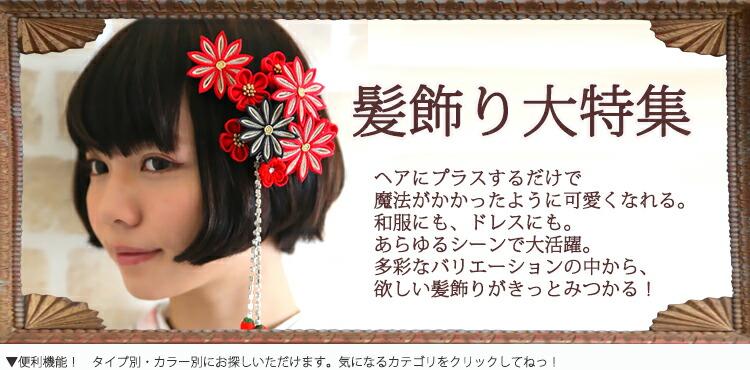 ニコアンティーク髪飾り