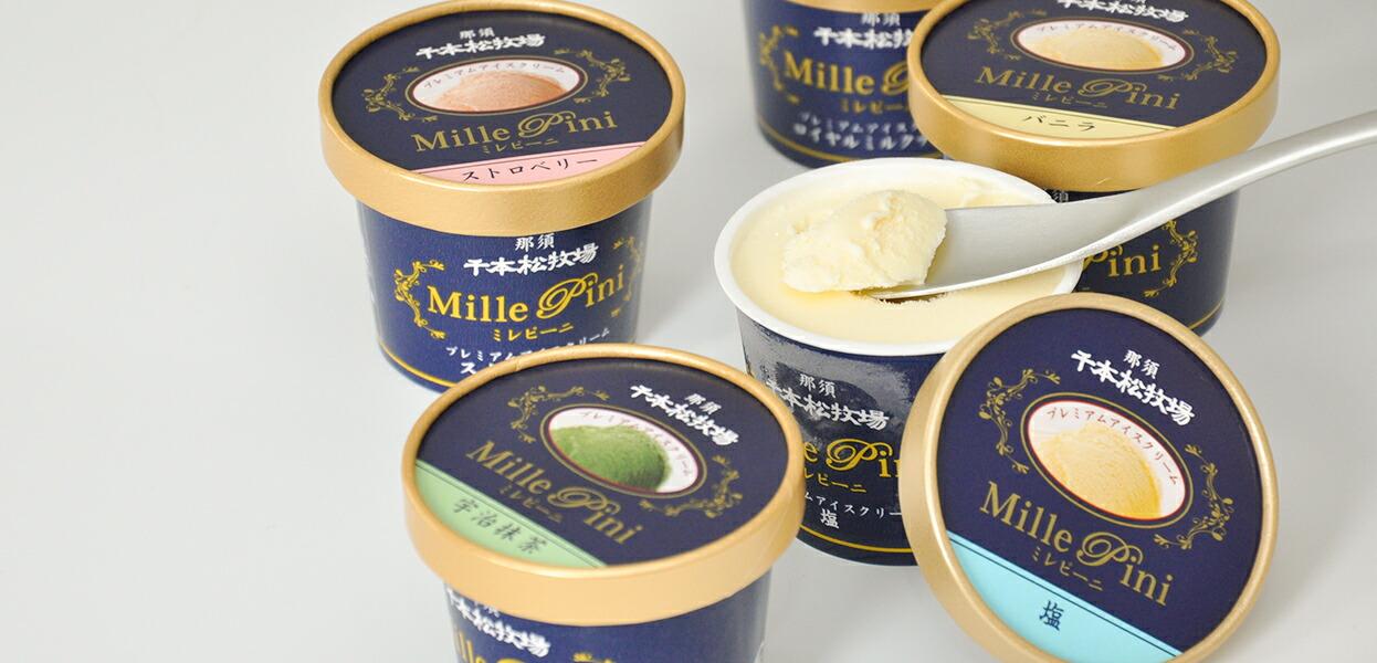 もらって嬉しいおすすめの高級スイーツ 千本松牧場 ミレピーニアイスクリーム