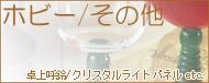 ホビー/その他 卓上呼鈴/クリスタルライトパネル etc.
