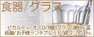 家庭用 食器/グラス ピカルディ/オスロ/焼酎グラス/徳利&盃/飯碗/お子様ランチプレート/錫タンポ etc.