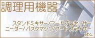 業務用 調理用機器 スタンドミキサー/フードプロセッサー/ニーダー/パスタマシン/フードスライサー etc.