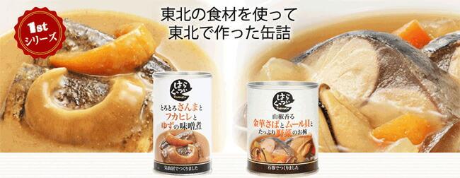 はらくっついTOHOKU缶詰1st