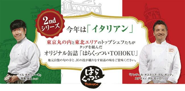 はらくっついTOHOKU缶詰2nd