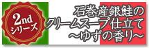 はらくっついTOHOKU缶詰2nd 石巻産銀鮭のクリームスープ仕立て