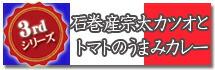 はらくっついTOHOKU缶詰3rd 石巻産宗太カツオとトマトのうまみカレー