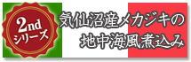 はらくっついTOHOKU缶詰2nd 気仙沼産メカジキの地中海風煮込み