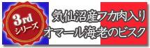 はらくっついTOHOKU缶詰3rd 気仙沼産フカ肉入りオマール海老のビスク