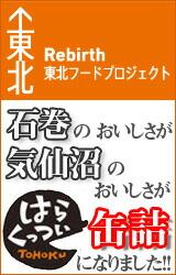 東北復興缶詰めはらくっついTOHOKU缶詰シリーズ