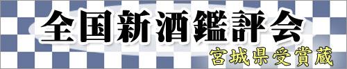 全国新酒鑑評会の入賞日本酒のご購入はコチラ