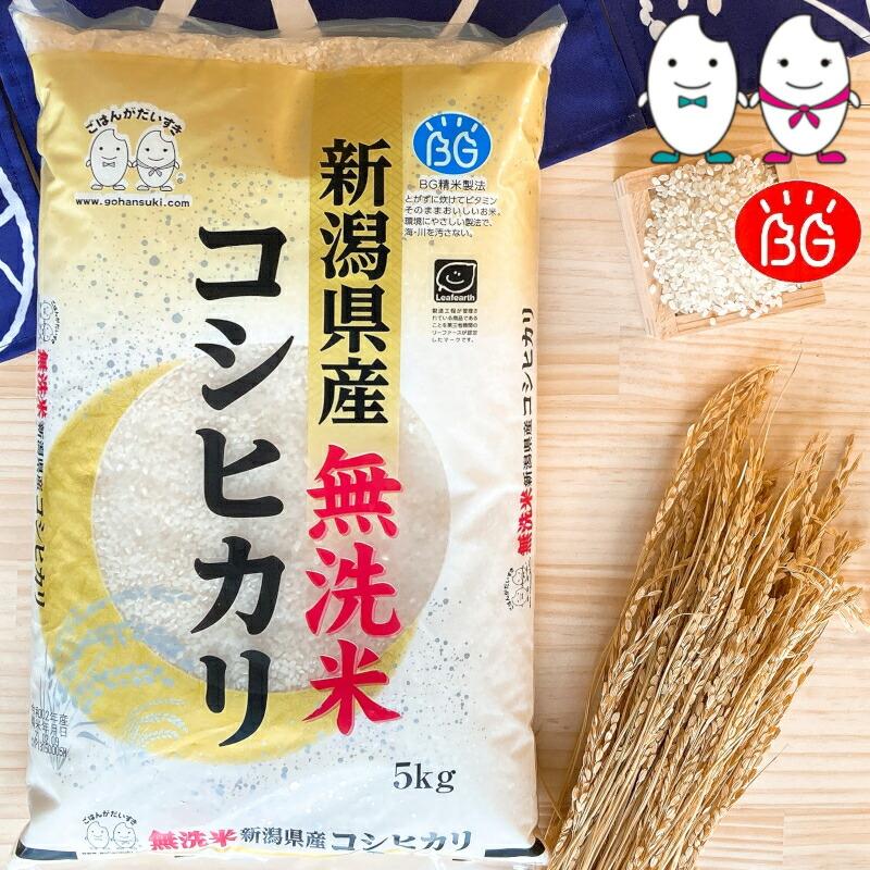 無洗米新潟コシヒカリ5