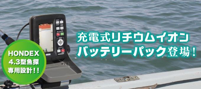 充電式リチウムイオンバッテリーパック登場!HONDEX4.3型魚探専用設計!
