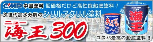 船底塗料 ニュー海王300 中国塗料