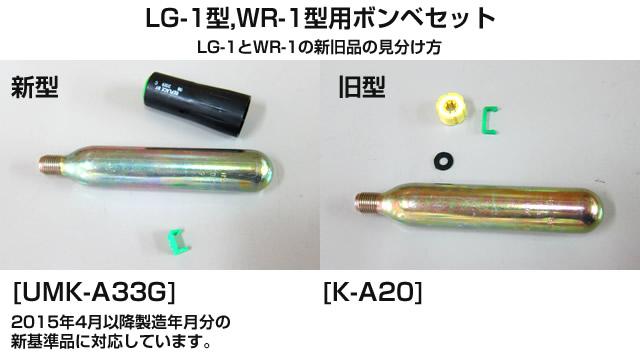 LG-1 WR-1 ボンベセット見分け方
