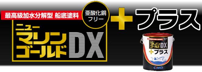 ニューマリンゴールドDXプラス 【中国塗料】