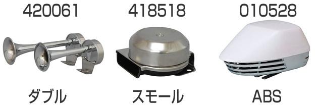 エレクトリックマリンホーン(汽笛) 12V 【PLASTIMO】