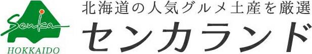 北海道の人気グルメ土産を厳選 センカランド