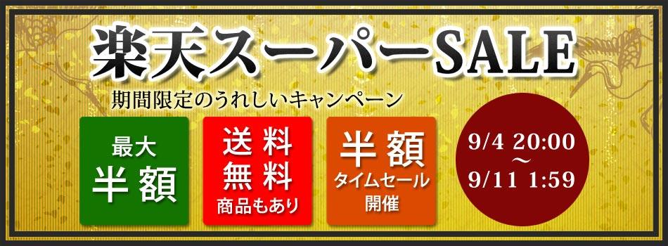 千紀園×楽天スーパーSALE
