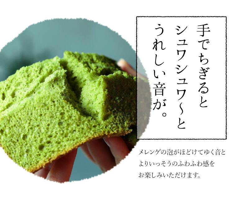 宇治抹茶シフォンケーキ