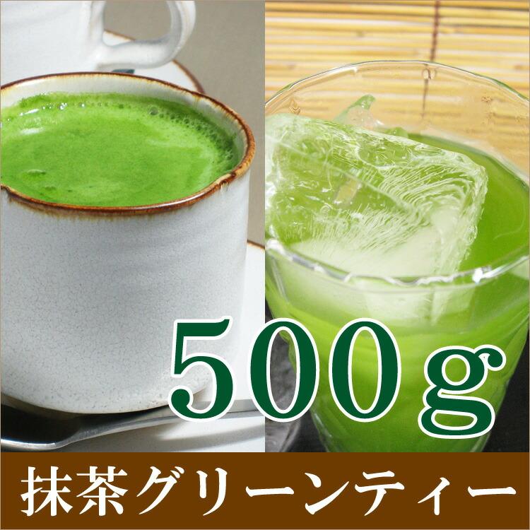 宇治抹茶グリーンティー  500g