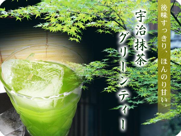 宇治抹茶グリーンティー うす茶糖 300g