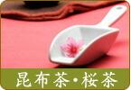 昆布茶・桜茶