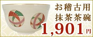お稽古用抹茶茶碗 茶道具