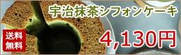 宇治抹茶 シフォンケーキ
