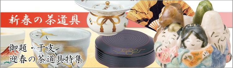新春の茶道具特集