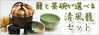 茶道具 籠と茶碗が選べる清風籠セット