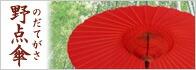 茶道具 野点傘