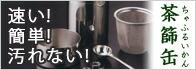 茶道具 茶篩缶