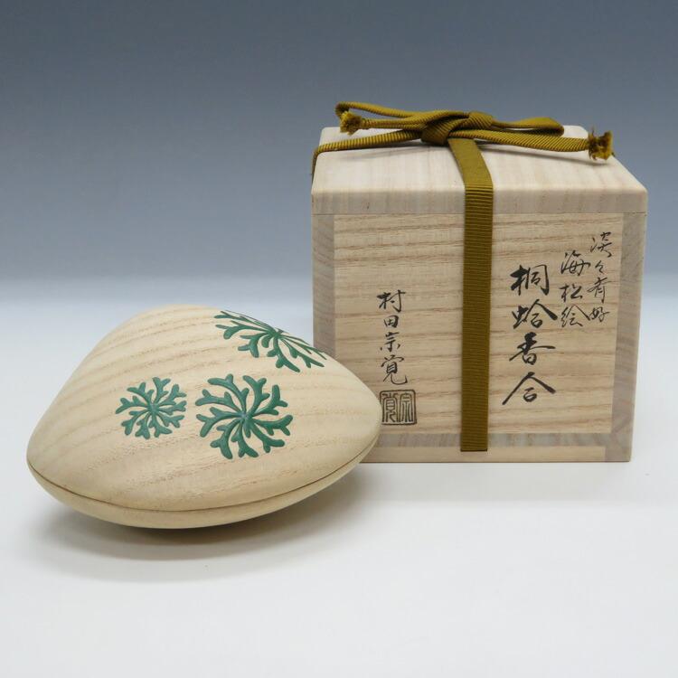 村田宗覚・蛤香合 桐木地 海松絵