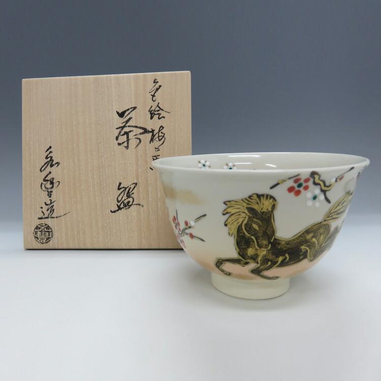 橋本永豊作・色絵 梅ニ馬 茶碗