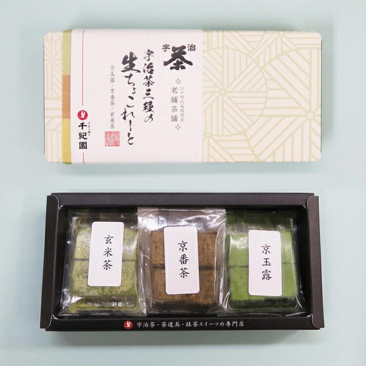 宇治茶三種の生チョコレート12個入り(各種4個)