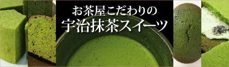 千紀園の宇治抹茶スイーツ