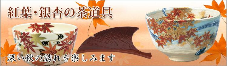 紅葉・銀杏の茶道具特集
