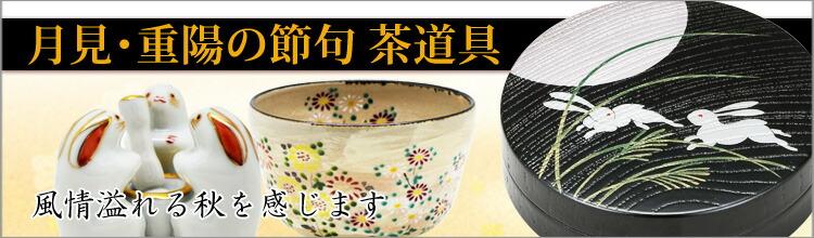 月見・重陽の節句茶道具特集