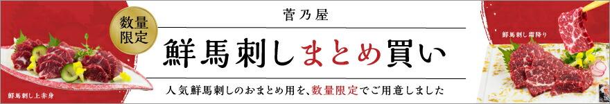 熊本県益城町菅乃屋馬刺しまとめ買い