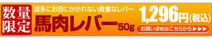 限定販売国産生レバー50g!お買い求めはこちら
