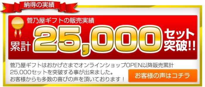 累計販売25,000セット突破