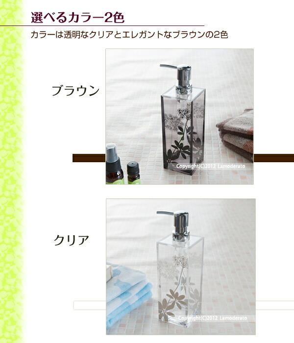 【サリナ】洗面グッズシリーズ ソープボトル(スクエア):カラー