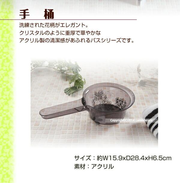 【サリナ】バスグッズシリーズ 手桶:詳細