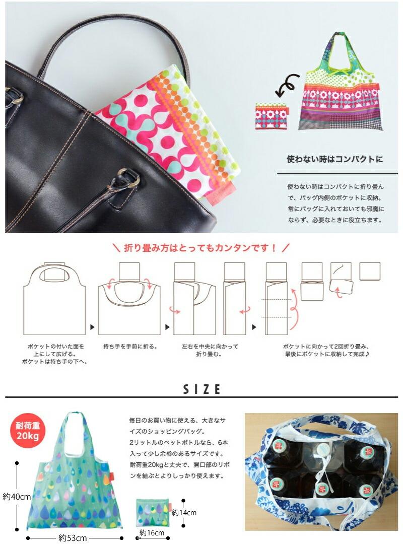 【DESIGNERS JAPAN】イラストレーターやデザイナーとコラボレーションしたショッピングバッグ(エコバッグ・お買い物袋)!